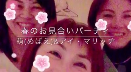 春のお見合いパーティー 萌&アイ・マリッヂ