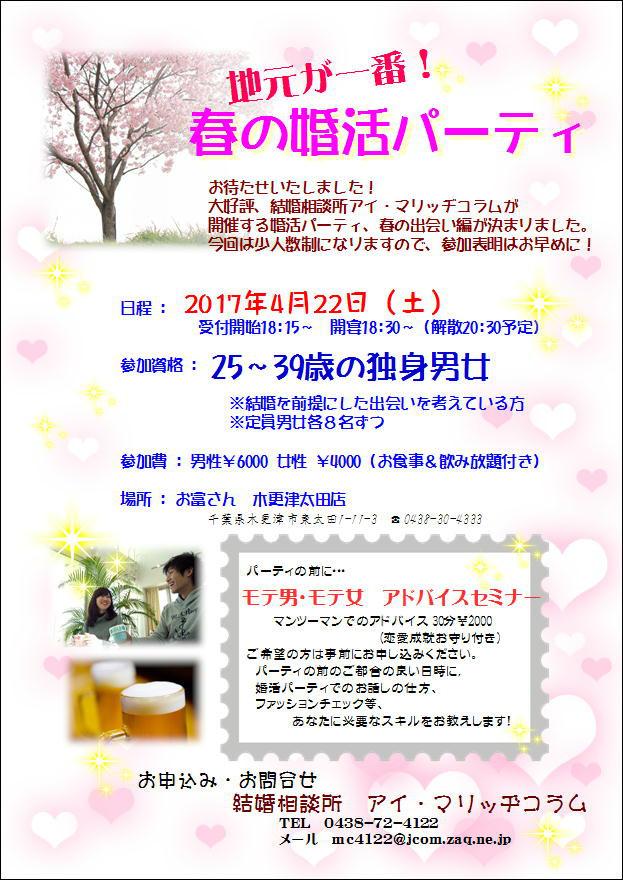 2017年4月22日開催 春の婚活パーティ
