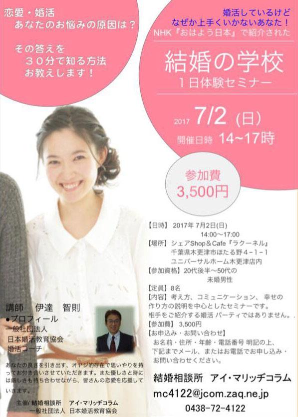 婚活の学校体験セミナー