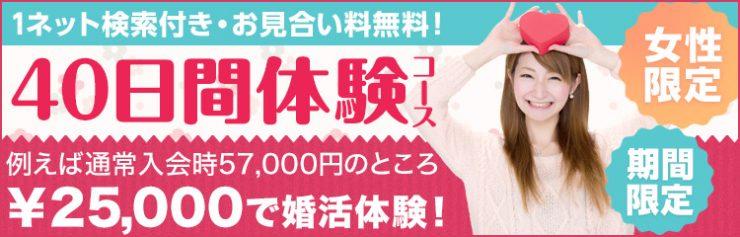 女性限定!40日間体験コース
