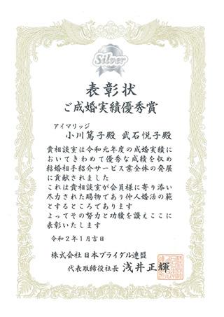 日本ブライダル連盟2019年度成婚実績優秀賞