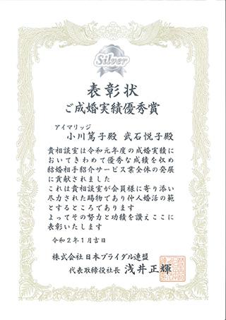 日本ブライダル連盟成婚実績優秀シルバー賞