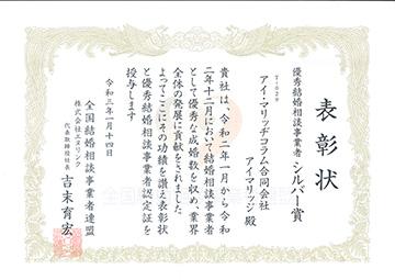 エヌリンク優秀結婚相談事業者シルバー賞