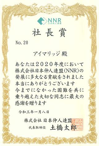 日本仲人連盟社長賞
