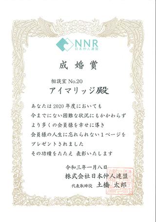 日本仲人連盟成婚賞