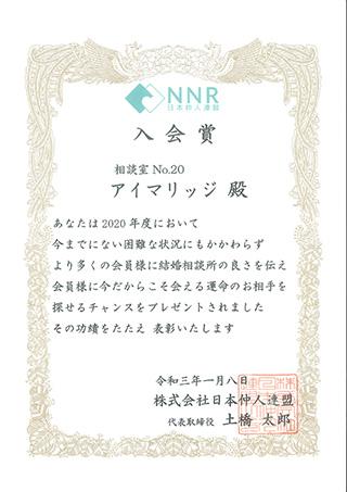 日本仲人連盟入会賞