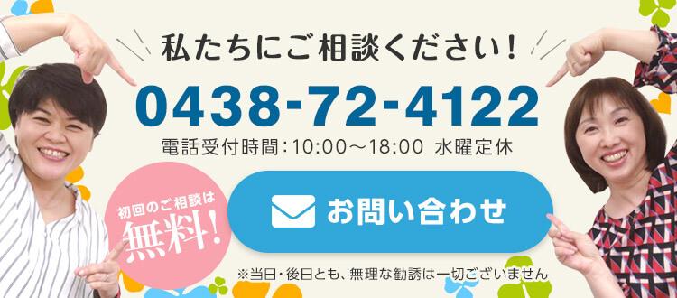 私たちにご相談ください!初回の面談は無料です。電話番号0438-72-4122