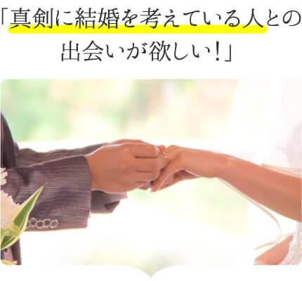 結婚相談所には結婚を前提とした誠実な出会いがあります