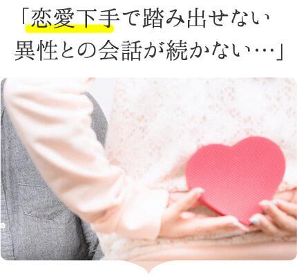 恋愛下手でお悩みの方は、ぜひ仲人型結婚相談所をご検討ください